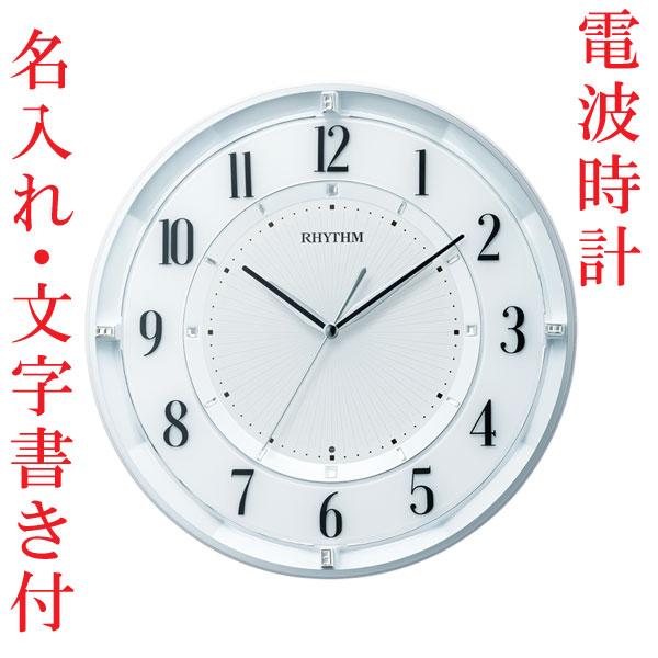「スーパーセールポイント5倍」名入れ 時計 文字入れ付き 暗くなると秒針 音のしない 壁掛け時計 電波時計 8MY551SR03 連続秒針 スイープ リズム時計 取り寄せ品