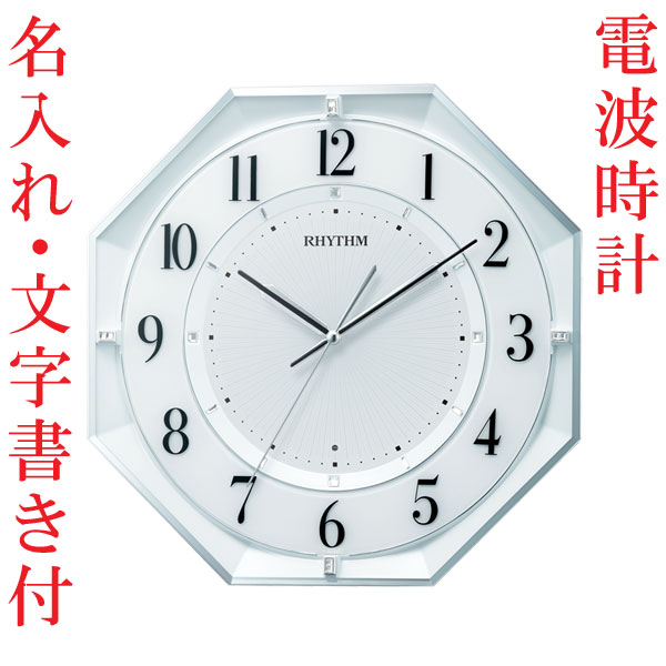 「スーパーセールポイント5倍」名入れ 時計 文字入れ付き 暗くなると秒針 音のしない 壁掛け時計 電波時計 8MY552SR03 連続秒針 スイープ リズム時計 取り寄せ品