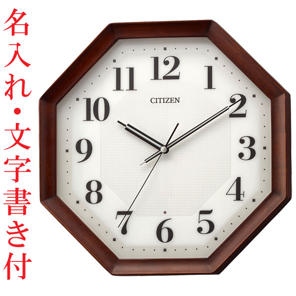 「スーパーセールポイント5倍」名入れ 文字入れ付き シチズン 電波時計 CITIZEN 暗くなると秒針 音のしない 壁掛け時計 8MY555-006 取り寄せ品