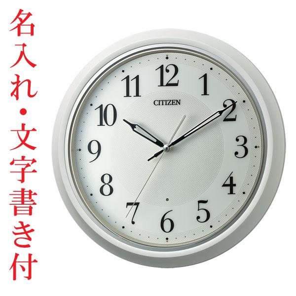 「スーパーセールポイント5倍」名入れ時計 暗くなると秒針 音のしない 壁掛け時計 シチズン 電波時計 CITIZEN 8MY560-003 取り寄せ品