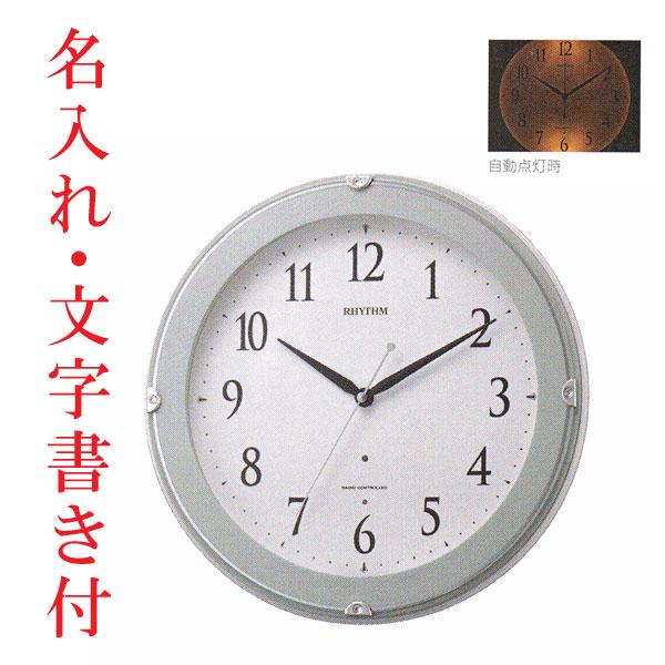 「スーパーセールポイント5倍」名入れ時計 メッセージ 文字書き代金込み 壁掛け時計 暗くなると文字板が光る 電波時計 8MYA23SR04  取り寄せ品 代金引換不可