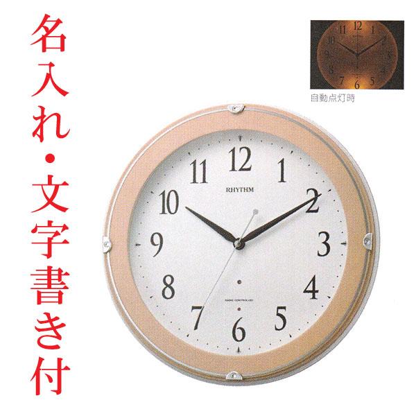 「スーパーセールポイント5倍」名入れ 時計 メッセージ 文字書き代金込み 壁掛け時計 暗くなると文字板が光る 電波時計 8MYA23SR13  取り寄せ品 代金引換不可