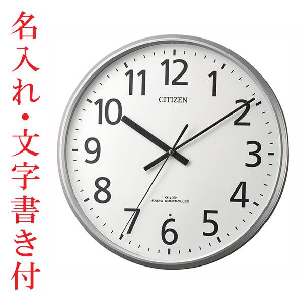 名入れ時計 文字書き込み 壁掛け時計シチズン電波時計 8MYA39-019 暗くなると秒針を止め 音がしない 取り寄せ品