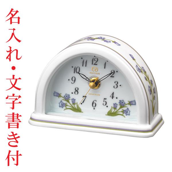 「スーパーセールポイント5倍」裏面のみ名入れ時計 文字入れ付き 有田焼 置き時計 リズム時計 RHYTHM 置時計 8RG624HG12 取り寄せ品