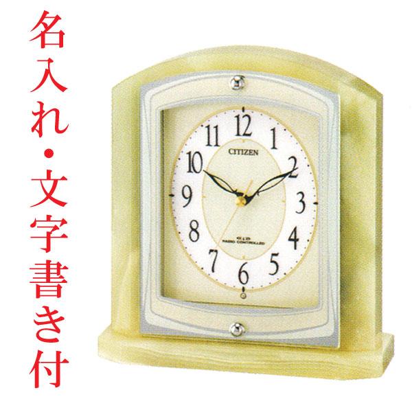 「スーパーセールポイント5倍」裏面のみ名入れ時計 文字入れ付き 置き時計 シチズン 電波時計 CITIZEN 電波 置時計 8RY400-005 取り寄せ品