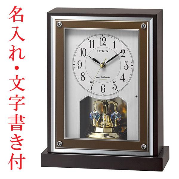「スーパーセールポイント5倍」裏面のみ名入れ時計 文字入れ付き 置き時計 シチズン 電波時計 CITIZEN 電波 置時計 8RY413-006 取り寄せ品