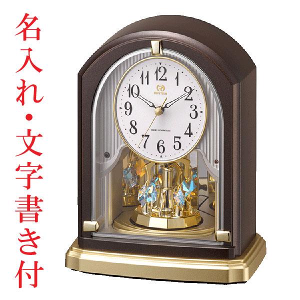 「スーパーセールポイント5倍」裏面のみ名入れ時計 文字入れ付き 置き時計 電波時計 リズム時計 RHYTHM 置時計 8RY414HG06 取り寄せ品