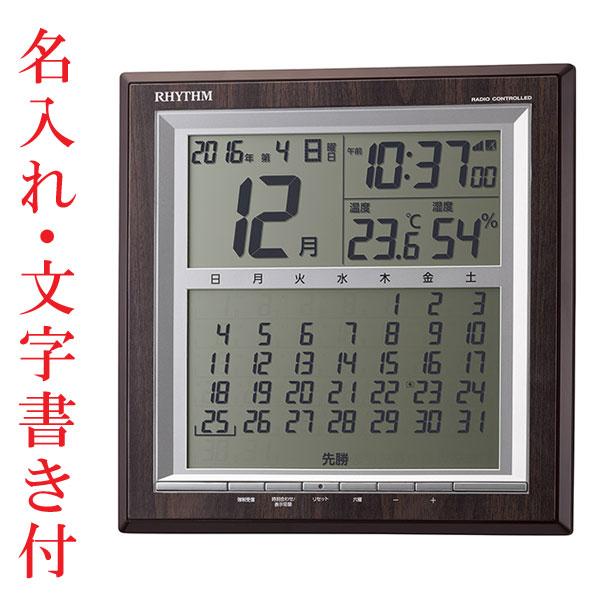 「スーパーセールポイント5倍」裏面のみ名入れ時計 文字入れ付き 壁掛け時計 置き時計 リズム時計 電波時計 8RZ178SR23 六曜付きカレンダー RHYTHM デジタル 取り寄せ品