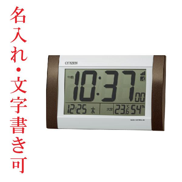 名入れ時計 文字入れ付き 電子音 シチズン 電波時計 アラーム付き CITIZEN デジタル 掛け時計 置き時計 置掛兼用 8RZ188-006 取り寄せ品