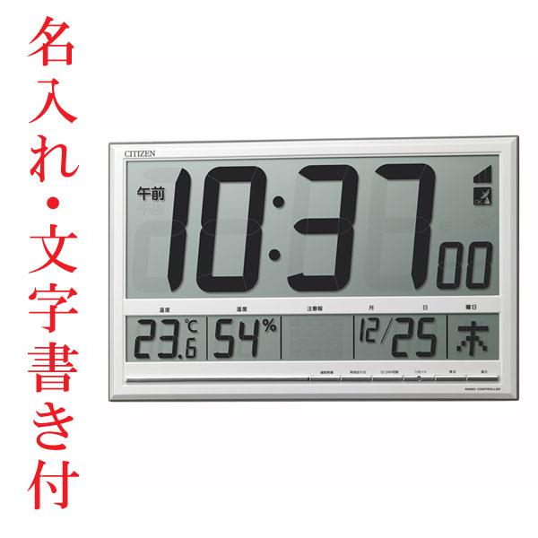 「スーパーセールポイント5倍」裏面のみ 名入れ時計 文字入れ付き 壁掛け時計 シチズン 電波時計 8RZ200-003 デジタル 置き時計 置掛兼用 取り寄せ品
