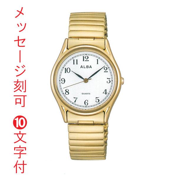 名入れ 刻印10文字付 腕時計 メンズ ALBA アルバ 伸縮バンド AQGK440 電池式時計 蛇腹バンド じゃばら 伸び縮み 代金引換不可