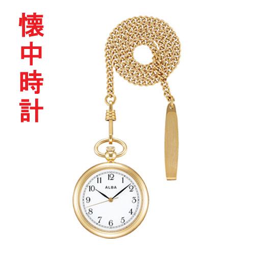 アルバ ALBA 懐中時計 AQGK444 ポケットウオッチ 鎖つき 名入れ刻印対応、有料 ZAIKO