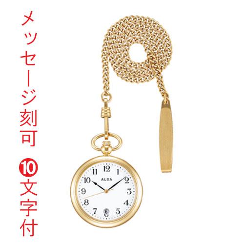 「マラソンポイント5倍」名入れ 名前 刻印 10文字付 アルバ ALBA 懐中時計 AQGK446 ポケットウオッチ 提げ時計 鎖つき 代金引換不可