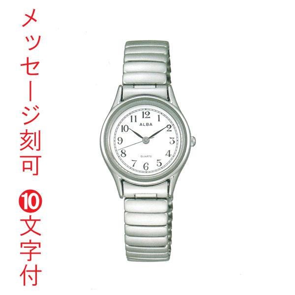 「マラソンポイント5倍」名入れ 名前 刻印 10文字付 ジャバラ 腕時計 レディース ALBA アルバ 伸縮バンド AQHK439 電池式 蛇腹バンド じゃばら 伸び縮み代金引換不可