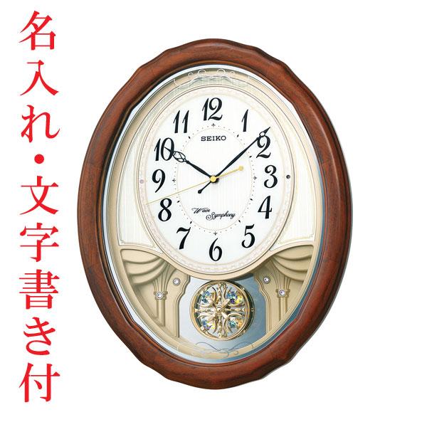 「スーパーセールポイント5倍」名入れ時計 文字書き付き セイコー メロディー電波掛時計 SEIKOウェーブシンフォニー AM257B 取り寄せ品 代金引換不可