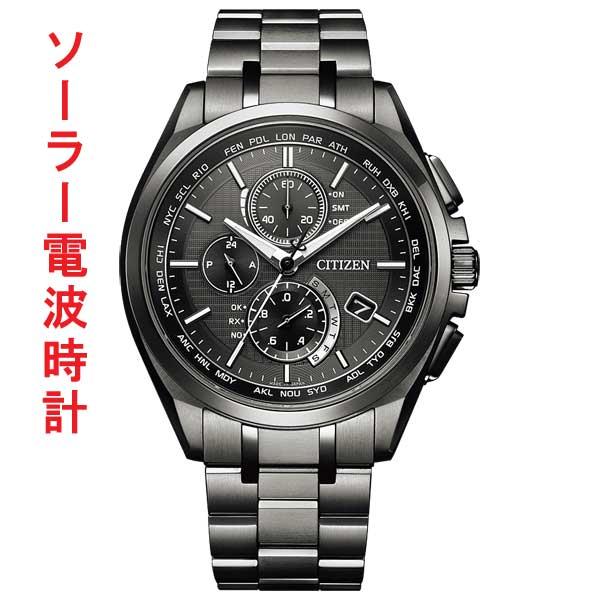 「マラソンポイント5倍」シチズン 腕時計 ソーラー 電波時計 メンズ アテッサ クロノグラフ CITIZEN ATTESA AT8044-56E 名入れ刻印対応、有料 取り寄せ品【ed7k】
