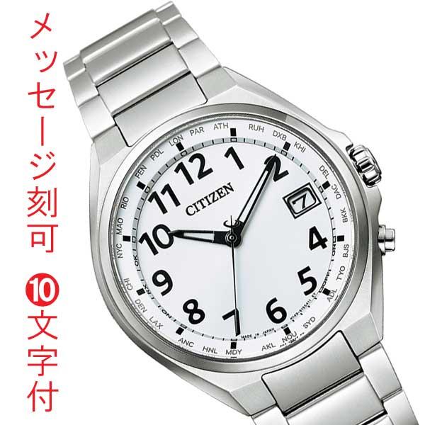 「マラソンポイント5倍」名入れ 名前 刻印 10文字付 シチズン ソーラー電波時計 CB1120-50B アテッサ メンズ 男性用 腕時計 CITIZEN ATTESA 取り寄せ品【ed7k】