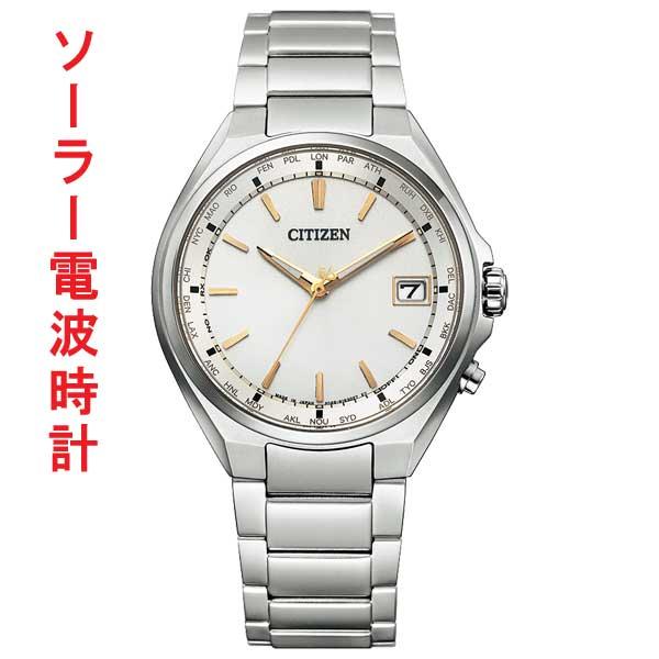 「マラソンポイント5倍」シチズン ソーラー電波時計 アテッサ CB1120-50P メンズ 男性用 腕時計 CITIZEN ATTESA 名入れ刻印対応、有料 取り寄せ品【ed7k】