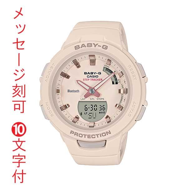 「マラソンポイント5倍」名入れ 名前 刻印 10文字付 スマホと連携 歩数計付き 女性用 腕時計 カシオ ベビーG BSA-B100-4A1JF CASIO Baby-G デジアナ 国内正規品 取り寄せ品