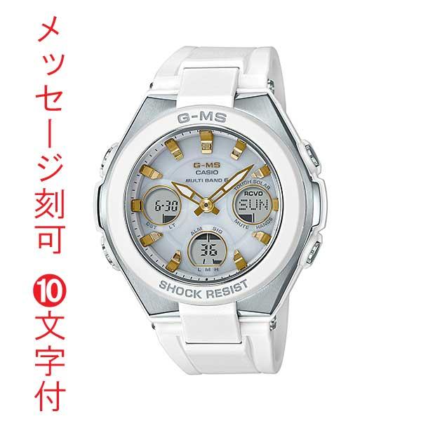 「マラソンポイント5倍」名 入れ 名前 刻印 10文字付 カシオ ベビーG ソーラー電波時計 MSG-W100-7A2JF 女性用 腕時計 CASIO Baby-G 国内正規品 取り寄せ品