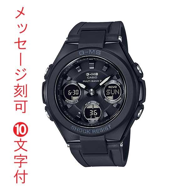 名入れ 名前 刻印 10文字付 カシオ ベビーG ソーラー電波時計 MSG-W100G-1AJF 女性用 腕時計 CASIO Baby-G 国内正規品 取り寄せ品