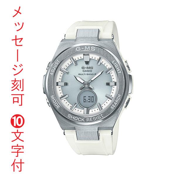 「マラソンポイント5倍」名 入れ 名前 刻印 10文字付 カシオ ベビーG ソーラー電波時計 MSG-W200-7AJF CASIO Baby-G 腕時計 国内正規品 10文字まで刻印対応 取り寄せ品