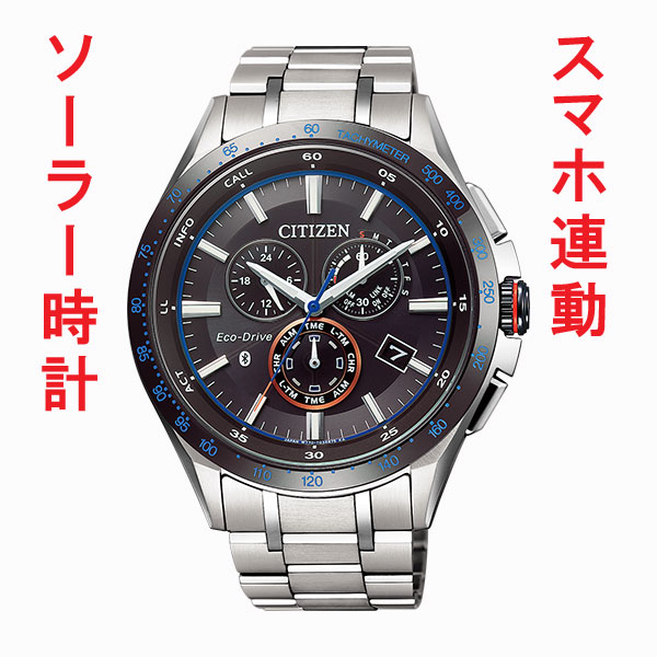ソーラー時計 メンズ 腕時計 CITIZEN シチズン エコ・ドライブ Bluetooth BZ1034-52E 【刻印不可】 【取り寄せ品】【ed7k】