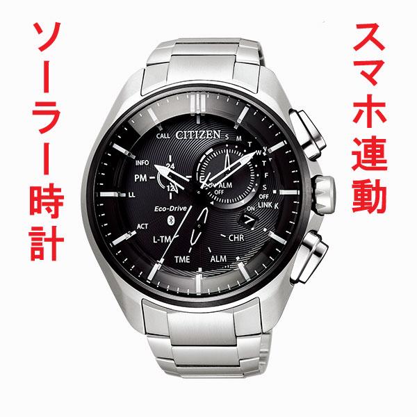 「マラソンポイント5倍」ソーラー時計 メンズ 腕時計 CITIZEN シチズン エコ・ドライブ Bluetooth BZ1041-57E 【刻印不可】 【取り寄せ品】【ed7k】
