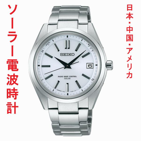 「マラソンポイント5倍」セイコー SEIKO ソーラー電波時計 ブライツ SAGZ079 男性用腕時計 BRIGHTZ 名入れ刻印不可 取り寄せ品