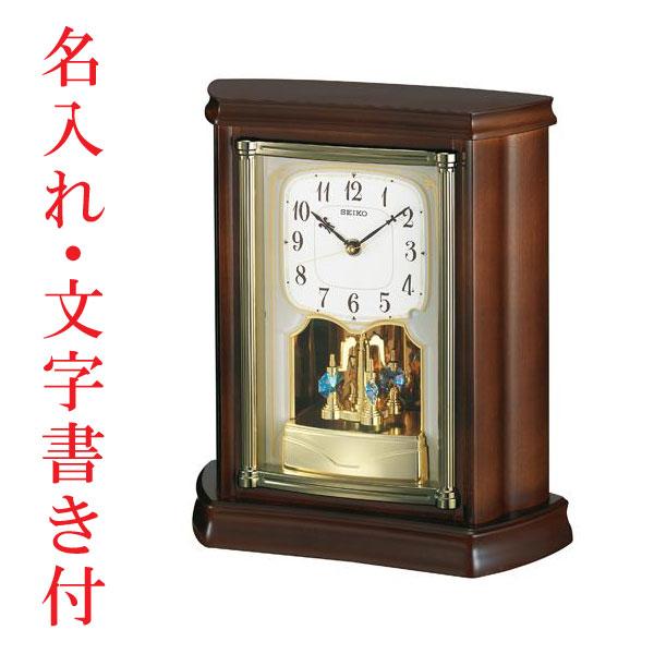 「スーパーセールポイント5倍」裏面 名入れ 時計 文字書き付き セイコー 電波時計 木枠 置き時計 SEIKO BY233B 取り寄せ品 代金引換不可
