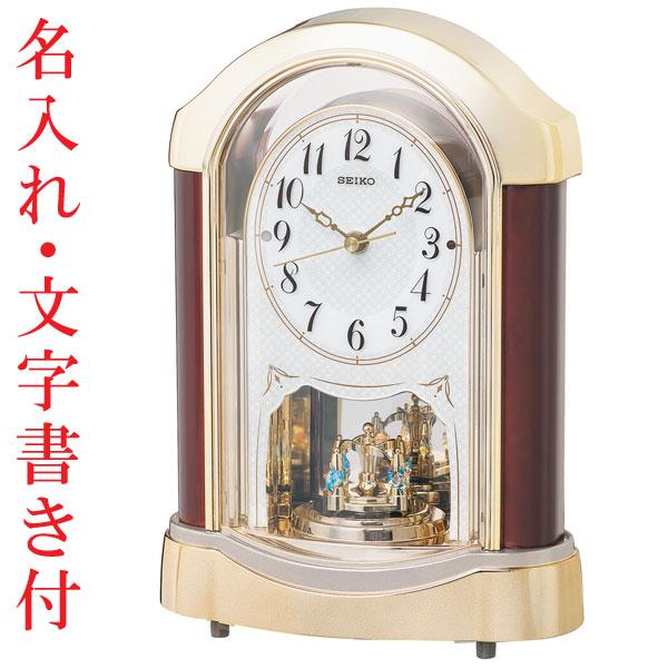 裏面 名入れ 時計 文字書き付き セイコー 電波時計 BY237G メロディ置き時計 回転飾り付き SEIKO 取り寄せ品 送料無料 代金引換不可