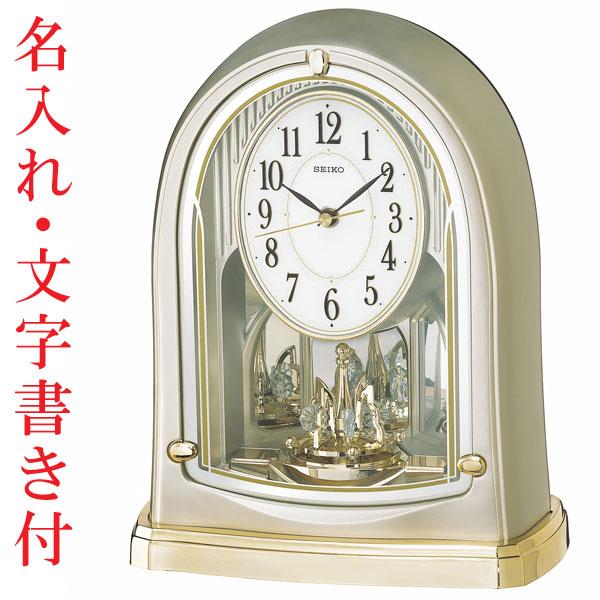 「スーパーセールポイント5倍」裏面 名入れ 時計 文字書き付き セイコー 電波時計 BY241G 置き時計 回転飾り付き SEIKO 取り寄せ品 代金引換不可