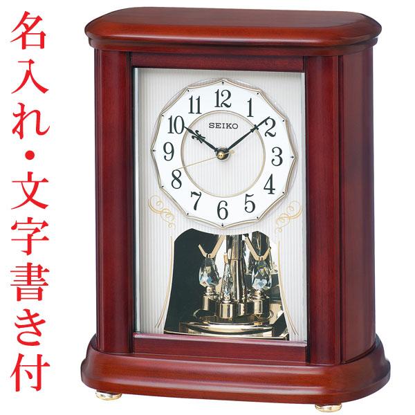 「20日21日限定ポイント5倍」裏面 名入れ 時計 文字書き付き セイコー 電波時計 BY242B 置き時計 回転飾り付き SEIKO 取り寄せ品 送料無料 代金引換不可