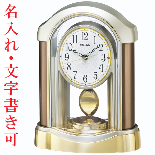 「スーパーセールポイント5倍」裏面 名入れ 時計 文字書き付き セイコー 電波時計 BZ238B 置き時計 振り子付き SEIKO 取り寄せ品 代金引換不可