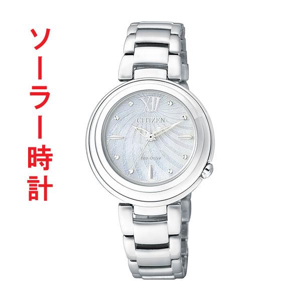 「マラソンポイント5倍」ソーラー 腕時計 レディース シチズン エル CITIZEN L EM0338-88D 【取り寄せ品】 【名入れ刻印対応、有料】【ed7k】