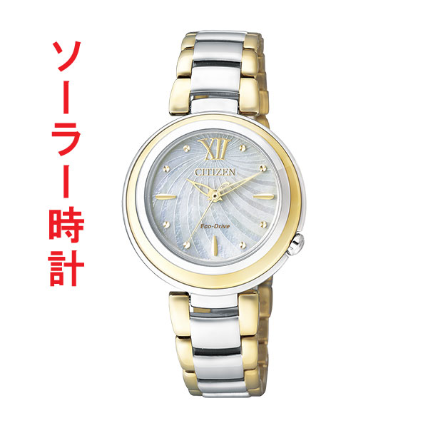 「マラソンポイント5倍」ソーラー 腕時計 レディース シチズン エル CITIZEN L EM0338-88E 【取り寄せ品】 【名入れ刻印対応、有料】【ed7k】