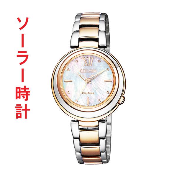 「マラソンポイント5倍」ソーラー 腕時計 レディース シチズン エル CITIZEN L EM0584-81D 【取り寄せ品】 【名入れ刻印対応、有料】【ed7k】