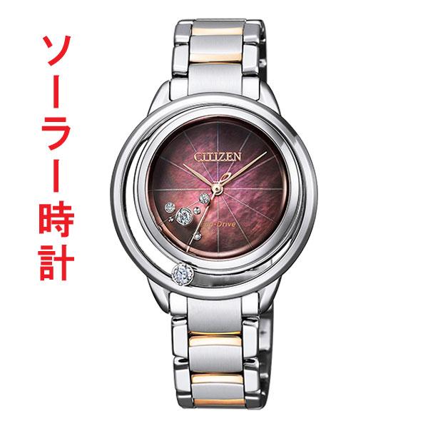 「マラソンポイント5倍」シチズン エル 腕時計 EW5529-55W エコドライブ CITIZEN L ソーラー 時計 女性用 取り寄せ品【ed7k】