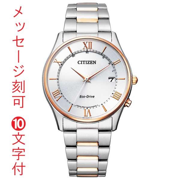 「マラソンポイント5倍」名入れ 腕時計 刻印10文字付 メンズ シチズン ソーラー電波時計 AS1062-59A CITIZEN 取り寄せ品 代金引換不可【ed7k】