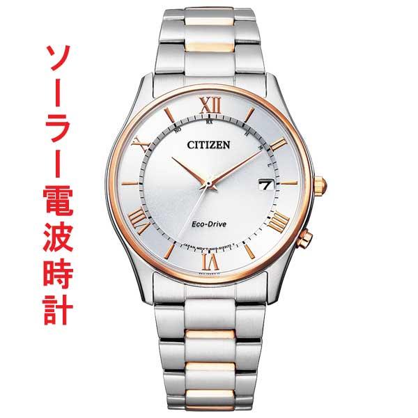 「マラソンポイント5倍」メンズ 腕時計 シチズン ソーラー電波時計 AS1062-59A CITIZEN 刻印対応、有料 取り寄せ品【ed7k】