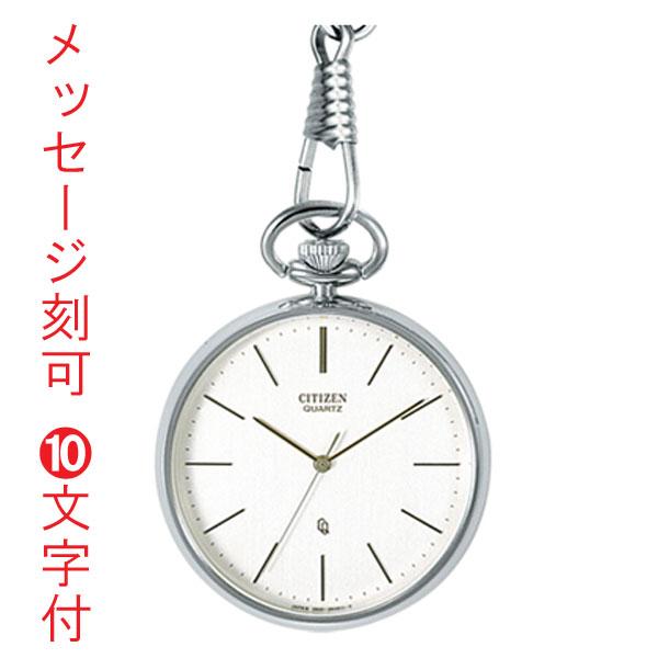 「マラソンポイント5倍」名入れ時計 刻印10文字付 シチズン CITIZEN 懐中時計 BC0420-61A 提げ時計 ポケットウオッチ 鎖つき 取り寄せ品 代金引換不可