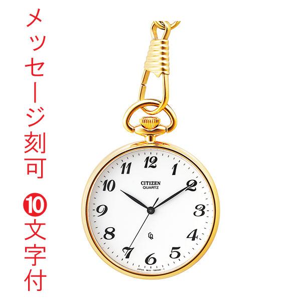 「マラソンポイント5倍」名入れ 刻印10文字付 シチズン CITIZEN 懐中時計 BC0423-54A 提げ時計 ポケットウオッチ 鎖つき 取り寄せ品 代金引換不可