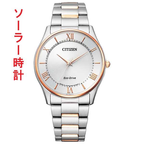 シチズン コレクション BJ6484-50A エコドライブ ソーラー 腕時計 CITIZEN メンズ 裏ブタへの刻印対応、有料 取り寄せ品【ed7k】