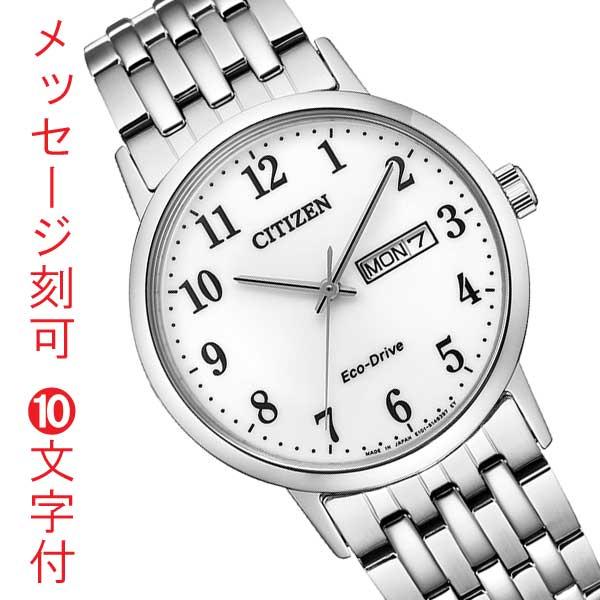 「マラソンポイント5倍」名入れ腕時計 刻印10文字付 メンズ シチズン ソーラー 時計 BM9010-59A CITIZEN カレンダー付き 取り寄せ品 代金引換不可【ed7k】