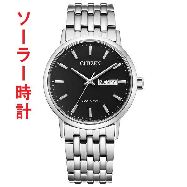 「マラソンポイント5倍」腕時計 メンズ シチズン ソーラー 時計 BM9010-59E CITIZEN カレンダー付き 【刻印対応、有料】 【取り寄せ品】【ed7k】