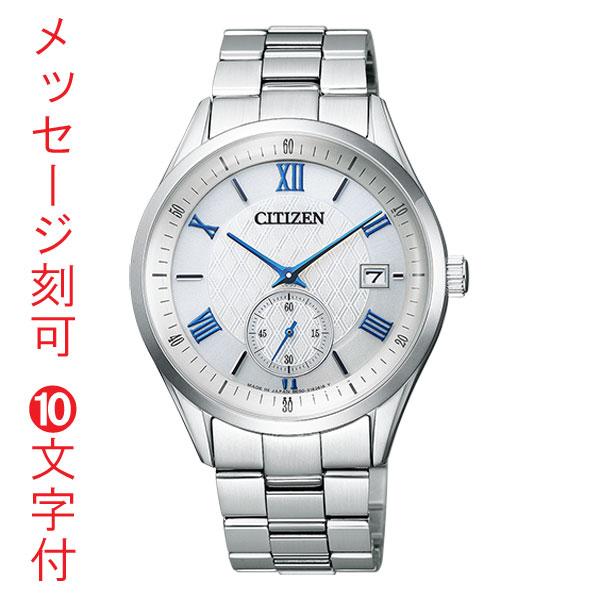 「マラソンポイント5倍」名入れ 時計 刻印10文字付 シチズン CITIZEN コレクション ソーラー 腕時計 メンズ BV1120-91A 【ed7k】
