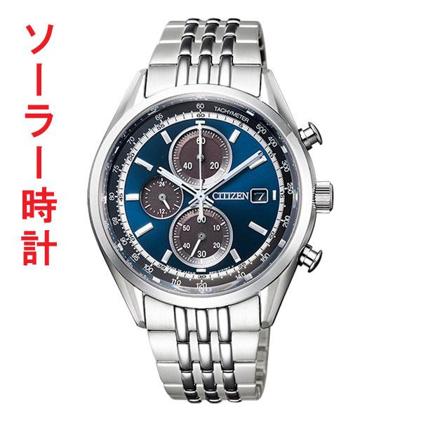 「マラソンポイント5倍」CITIZEN シチズン ソーラー時計 CA0450-57L メンズ腕時計 クロノグラフ 名入れ刻印対応、有料  取り寄せ品【ed7k】