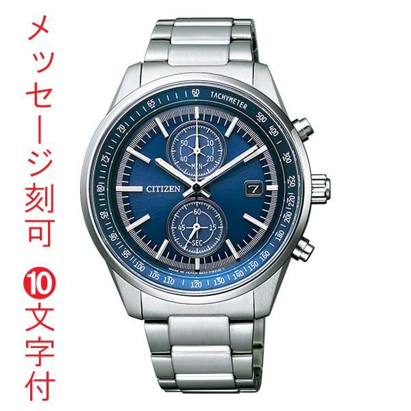 シチズン ソーラー 腕時計 メンズ クロノグラフ CA7030-97L 名入れ 時計 刻印10文字付 取り寄せ品【ed7k】