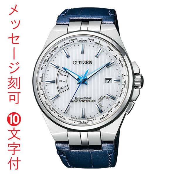 「マラソンポイント5倍」シチズン CITIZEN 腕時計 CITIZEN COLLECTION シチズンコレクション Eco-Drive エコ・ドライブ 電波時計 CB0160-18A メンズ 名入れ 刻印10文字付 取り寄せ品【ed7k】