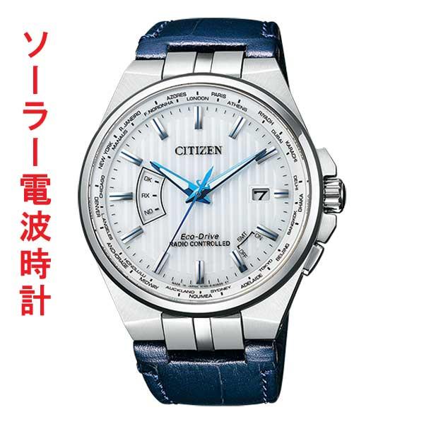 「マラソンポイント5倍」腕時計 メンズ シチズン ソーラー電波時計 CB0160-18A 男性用 CITIZEN 刻印対応、有料 取り寄せ品【ed7k】